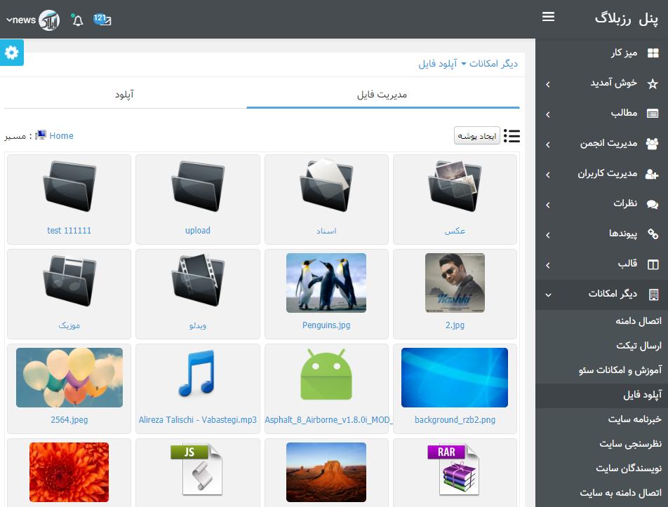 اضافه شدن مدیریت فایل های رزآپ در پنل رزبلاگ